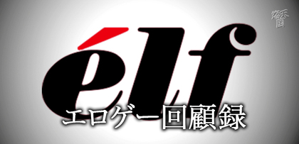 gesubaka_503_erogekaikoroku.jpg