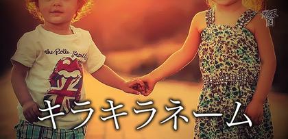 gesubaka_509_kirakiraname.jpg