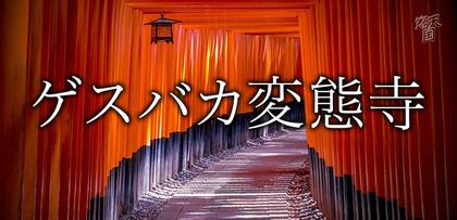 gesubaka_513_hentaidera.jpg