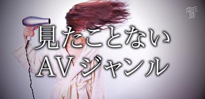 gesubaka_514_mitakotonaiav.jpg