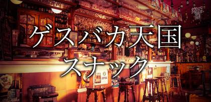 gesubaka_516_sunakku.jpg