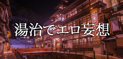 gesubaka_517_toujidemousou.jpg