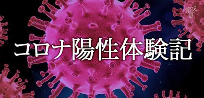 gesubaka_519_coronataikenki.jpg