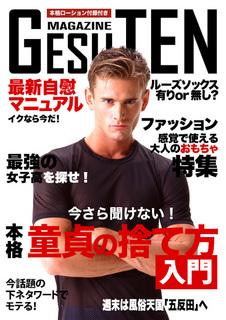 gesubaka_51_zasshi_edit.jpg