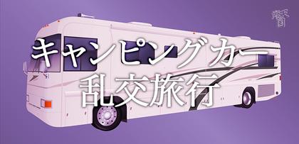 gesubaka_520_campingcar.jpg