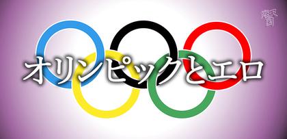 gesubaka_522_ero_olympic.jpg