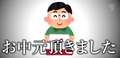 gesubaka_526_ochugen.jpg