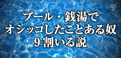 gesubaka_527_poolsentou.jpg