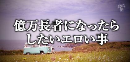 gesubaka_528_okumanchoja.jpg