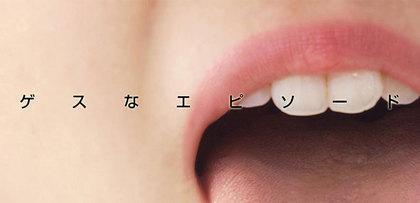 gesubaka_61_gesuepi.jpg