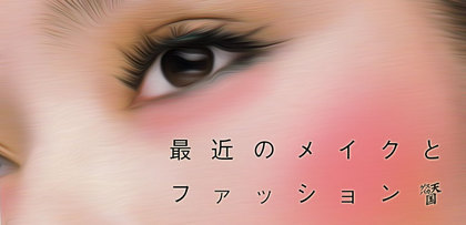 gesubaka_62_make_fasshion.jpg