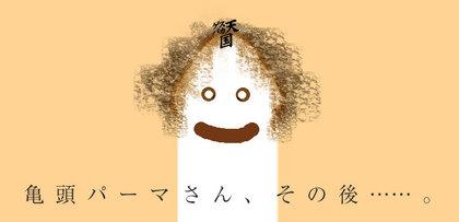 gesubaka_64_kito_sonogo.jpg