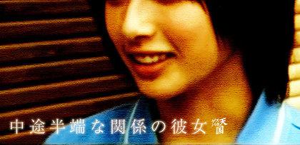 gesubaka_66_chutokanojo.jpg