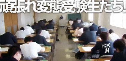 gesubaka_68_jukensei.jpg