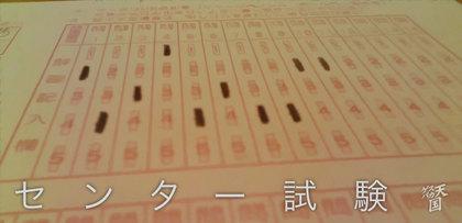 gesubaka_72_centershiken.jpg