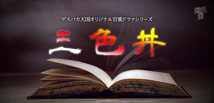 gesubaka_RD_01_sanshokudon.jpg
