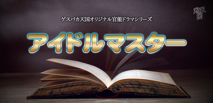gesubaka_RD_02_idolmaster.jpg