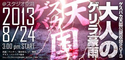 gesubaka_live_2013_otonagerira.jpg