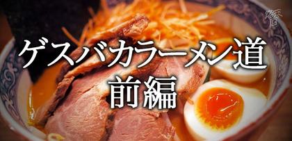 gesubaka_spinoff19_gesubakaramendou1.jpg