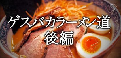 gesubaka_spinoff19_gesubakaramendou2.jpg