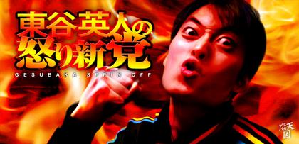gesubaka_spinoff_03_azumayaikari.jpg