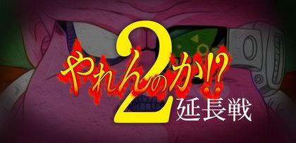 gesubaka_spinoff_05_yarenoka_encho.jpg