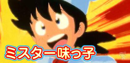 gesubaka_spinoff_11_mr_ajik.jpg