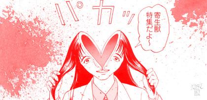gesubaka_spinoff_16_kiseiju.jpg