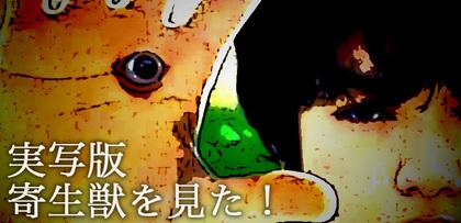 gesubaka_spinoff_17_jissya_.jpg