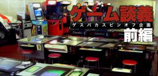 gesubaka_spinoff_game_zenpen.jpg