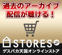 stores_new_banner.png